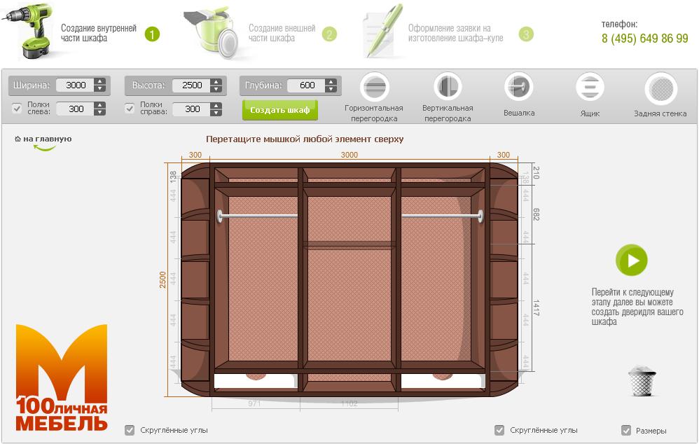 Разработка конструктора шкафов для