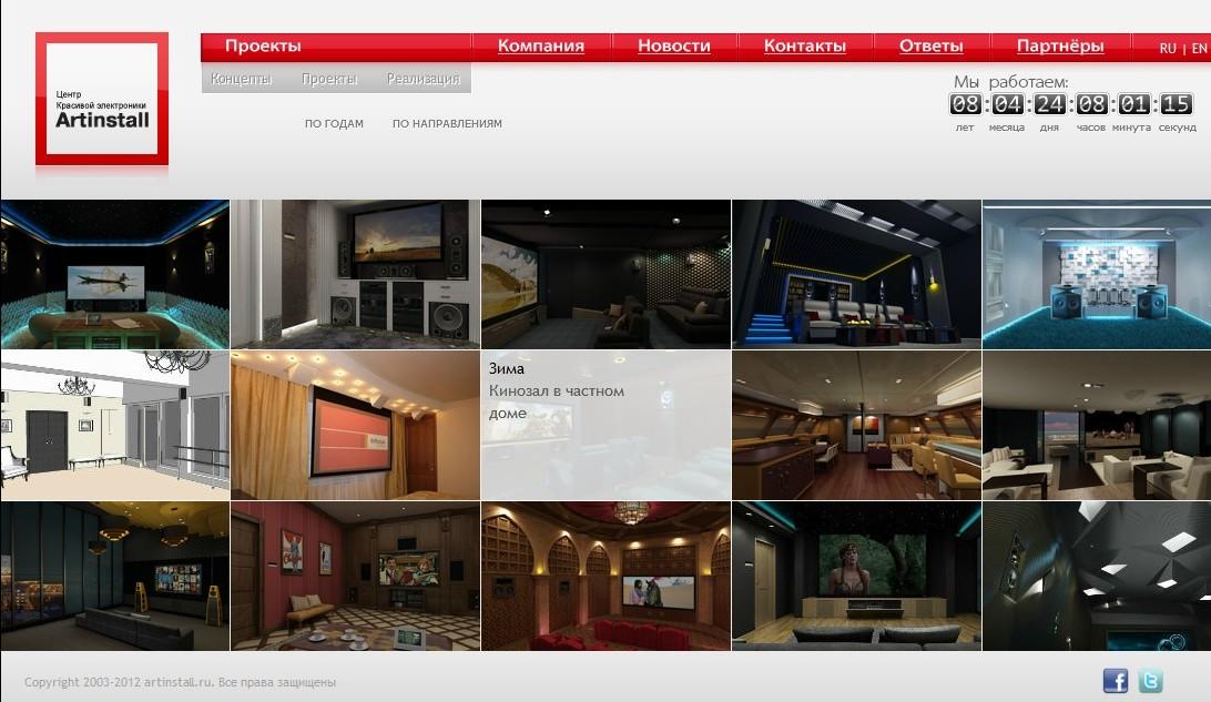 Флеш-сайт компании ARTINSTALL