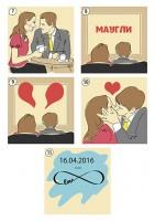 Комикс про любовь 2