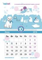 Страница календаря_июнь