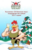 новогодняя открытка с петухом 2017_1