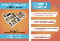 Листовка_ремонт