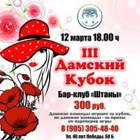 Афиша - анонс 2 8 марта