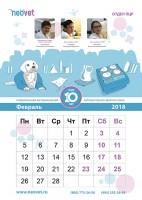 Страница календаря_февраль