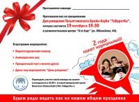 Приглашение_ТБК
