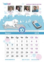 Страница календаря_август