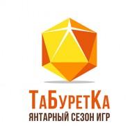 Янтарный сезон игр_логотип