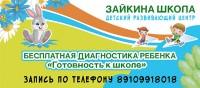 Баннер_детский центр