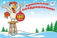 Новогодний плакат для поздравлений_2017