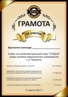 Грамота_квиз