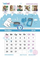 Страница календаря_октябрь
