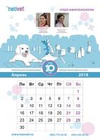 Страница календаря_апрель