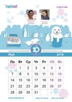 Страница календаря_май