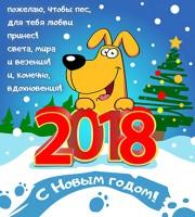 ОТКРЫТКА_Новогодняя 2018