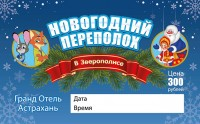 Билет на новогоднее представление