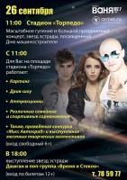 Афиша концерта_