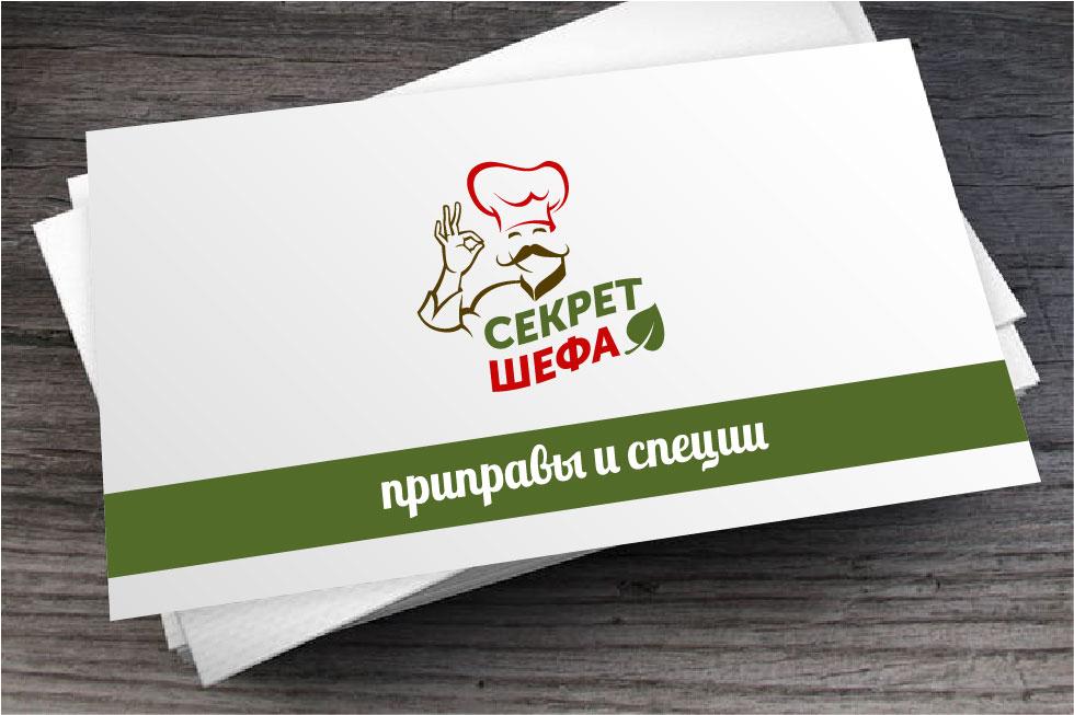 Логотип для марки специй и приправ Секрет Шефа фото f_5925f43ae7461123.jpg