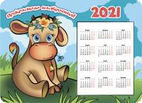 Календарик на 2021