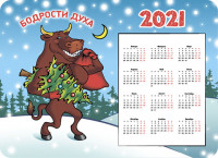 Календарик на 2021_2
