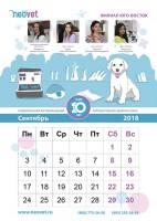 Страница календаря_сентябрь