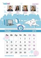 Страница календаря_ноябрь