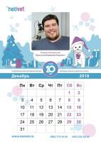 Страница календаря_декабрь
