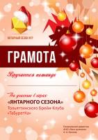 Грамота_новогодняя