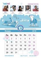 Страница календаря_январь