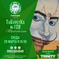 "Афиша ""Сапфирового сезона брейн-клуба ""ТаБуретКа"""