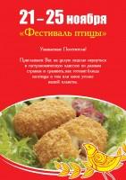 "Плакат ""Фестиваль птицы"""