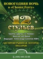Новогодняя афиша_2013