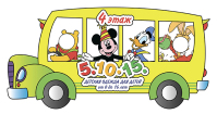 Тантамареска 3 - автобус