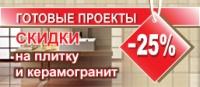 Баннер_скидка 25%