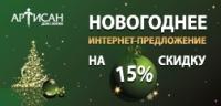 Баннер новогодний 2