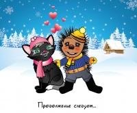 Кот и ёж. Любовь