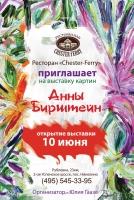 Афиша_Анна Бирштейн