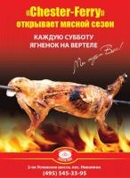Афиша_шашлычный сезон