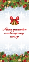 Обложка новогоднего меню