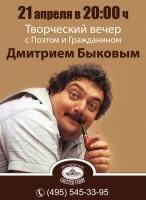 """Афиша """"Быков"""""""