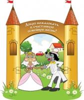 Иллюстрация к приглашению на свадьбу