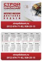 Карманный календарь 2