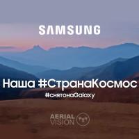 Видео снято на телефон Samsung Galaxy с использованием дрона Dji Inspire 2