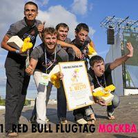1. RED BULL FLUGTAG МОСКВА