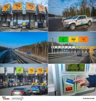 Платный участок дороги М-1 / Трасса Беларусь