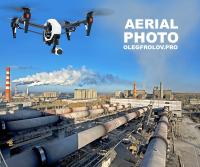 Промышленная аэросъёмка (фото и видео) в любом городе