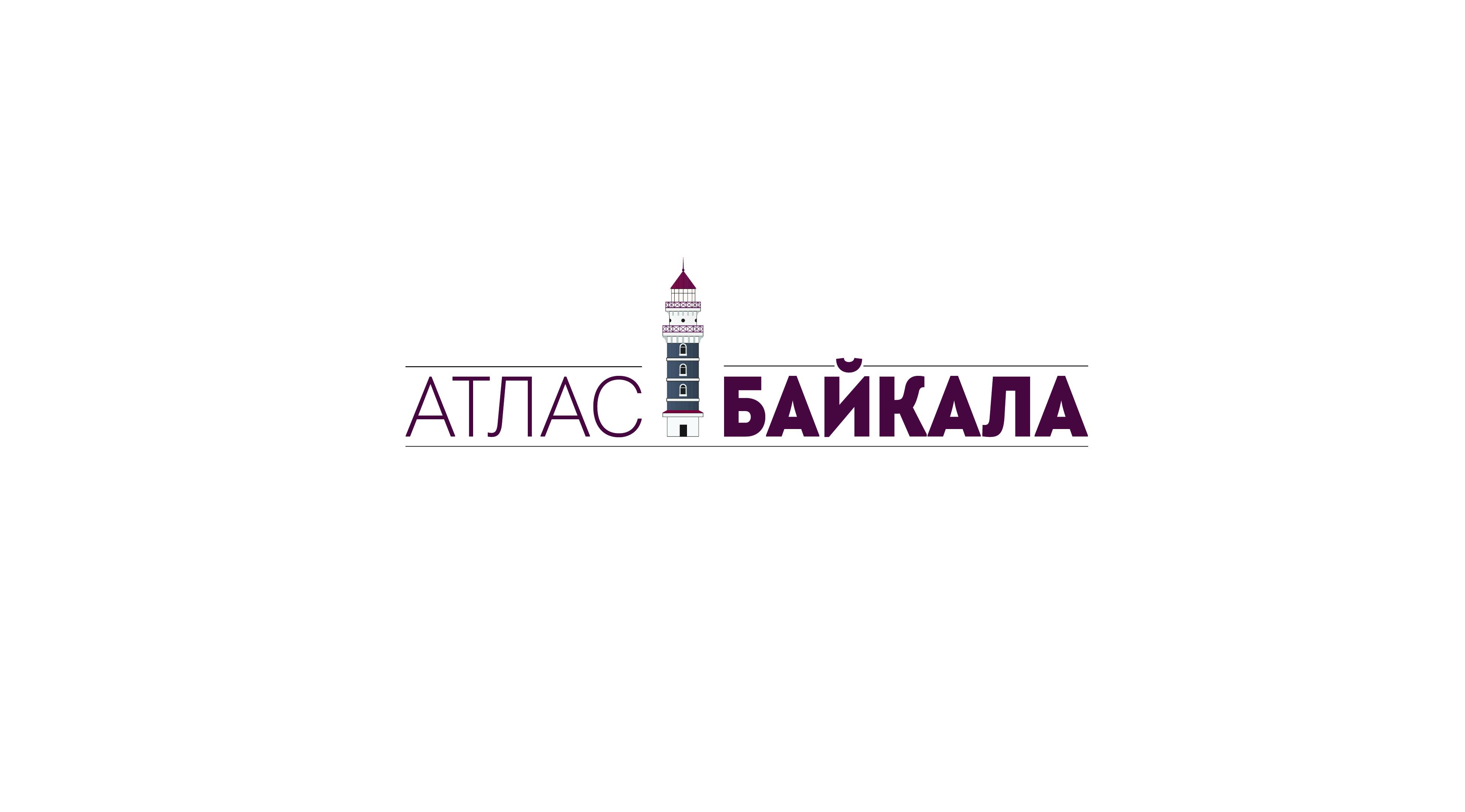 Разработка логотипа Атлас Байкала фото f_9995b02c1a14ae7b.jpg