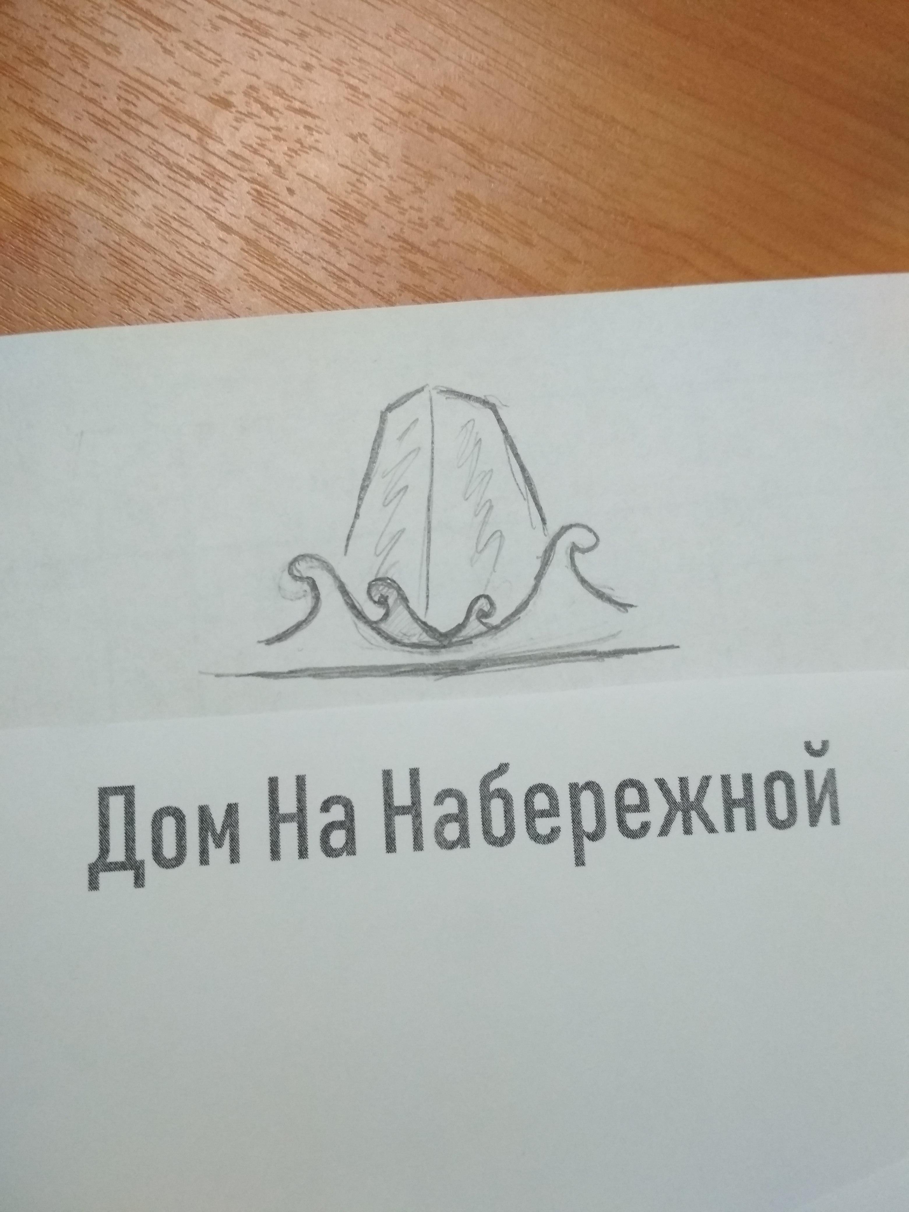 РАЗРАБОТКА логотипа для ЖИЛОГО КОМПЛЕКСА премиум В АНАПЕ.  фото f_2355de79b900582c.jpg
