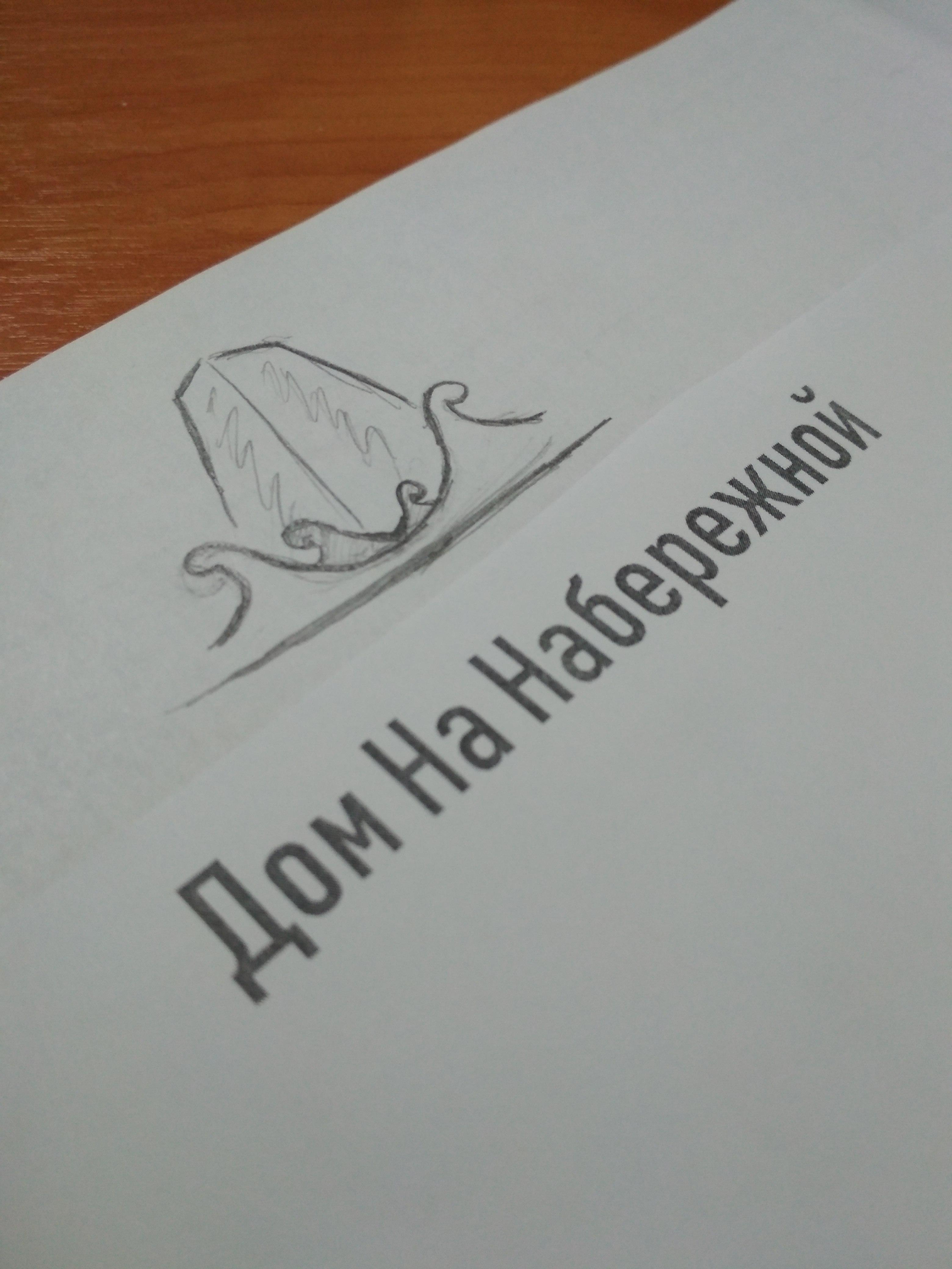 РАЗРАБОТКА логотипа для ЖИЛОГО КОМПЛЕКСА премиум В АНАПЕ.  фото f_3085de79b75c72ee.jpg