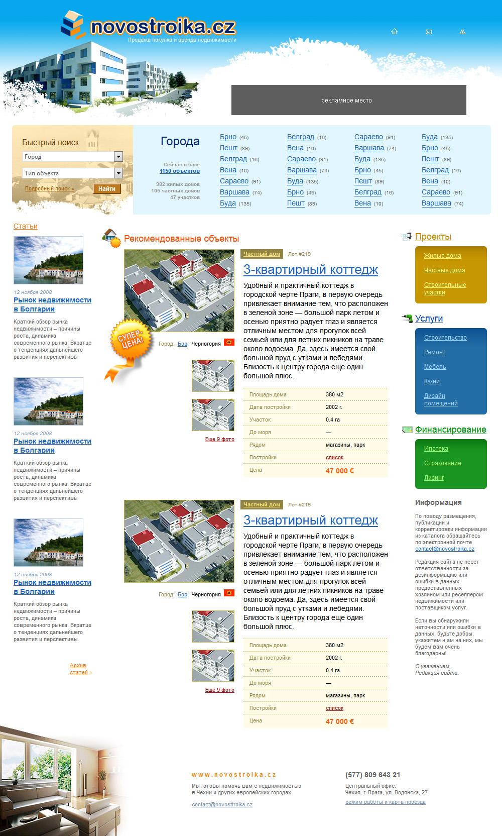 портал о недвижимости Novostroika