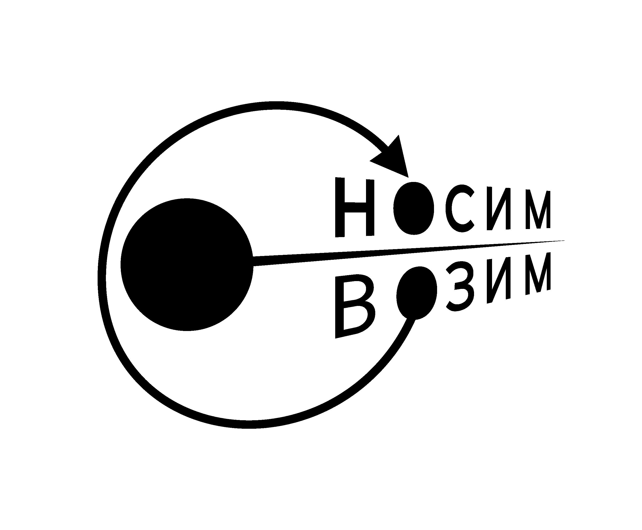 Логотип компании по перевозкам НосимВозим фото f_0735cf7e60146cbe.png